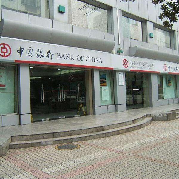 中国银行解决方案